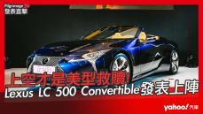 【發表直擊】2020 Lexus LC 500 Convertible 發表會直播