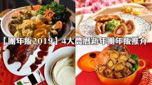 【團年飯2019】4大農曆新年團年飯推介