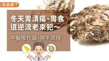 冬天胃潰瘍、胃食道逆流老來犯〜中醫推牡蠣、佛手調理