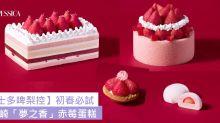 【士多啤梨控】初春必試甜蜜滋味!長崎「夢之香」赤莓蛋糕
