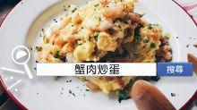 食譜搜尋:蟹肉炒蛋
