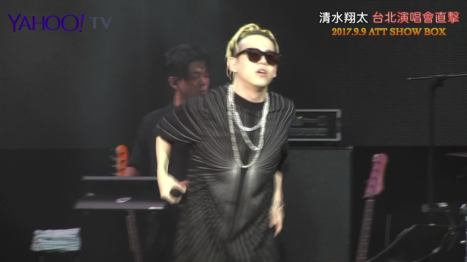 清水翔太台北演唱會直擊 影片 Yahoo奇摩新聞