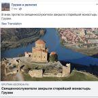 Facebook deletes Sputnik-linked accounts behind disinformation campaign
