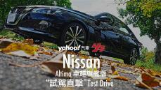 【試駕直擊】榨出效能奧義!2020 Nissan Altima卓越旗艦版蘭陽試駕