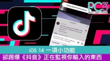 iOS 14 一項小功能 卻踢爆《抖音》正在監視你輸入的東西