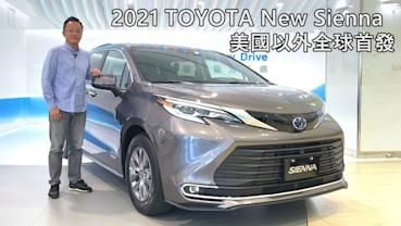 【新車預賞影片】2021 Toyota New Sienna 美國以外全球首發!台灣專屬旗艦版&鉑金版