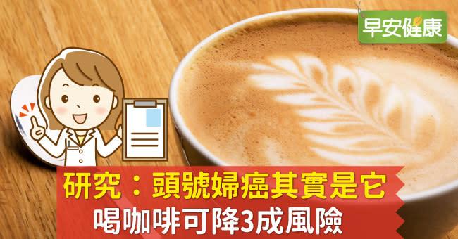 研究:頭號婦癌其實是它,喝咖啡可降3成風險