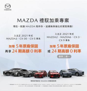 Mazda禮馭加乘專案開跑!購車享5年原廠保固、24期高額零利率