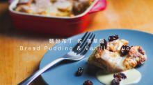 【食譜】焗麵包布甸