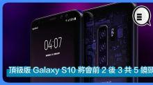 韓媒報導:頂級版 Galaxy S10 將會前 2 後 3 共 5 鏡頭