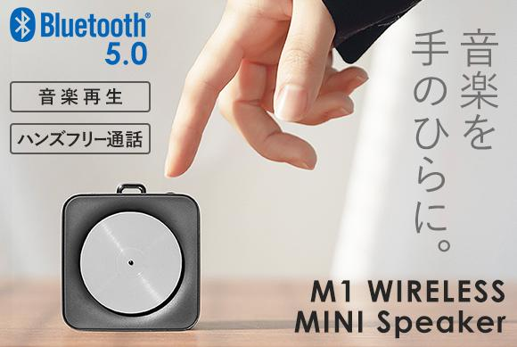 "Photo of 128g in palm size. Wireless mini speaker ""M1"" which is most suitable for carrying-Engadget Japan version"