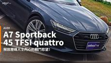 【新車速報】劃破凝滯氣息的條頓雙面刃!2020 Audi A7 Sportback 45 TFSI quattro微雨試駕