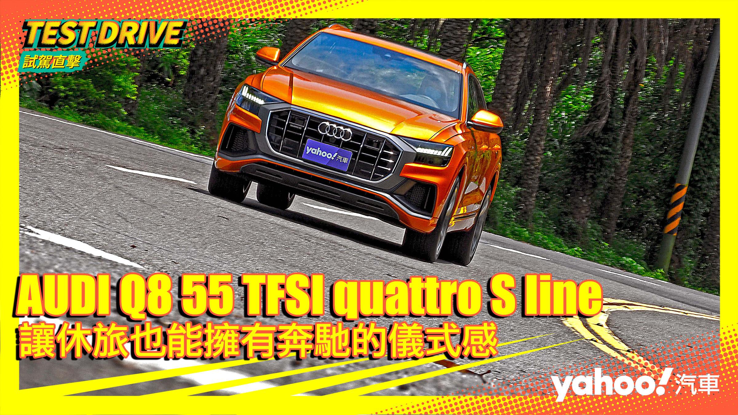 【試駕直擊】2021 Audi Q8 55 TFSI quattro S line海灣試駕!讓休旅也能擁有奔馳的儀式感
