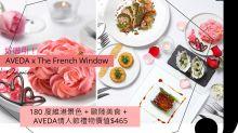 情人節好去處!AVEDA X The French Window 歐陸維港晚餐好浪漫!