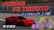 【Andy老爹試駕】破千萬超跑的加速快感 FERRARI F8 TRIBUTO 法拉利駕駛學院體驗