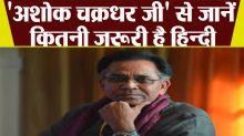 'Ashok Chakradhar' EXCLUSIVE | Hindi Diwas