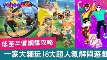 Switch遊戲2020|必玩Just Dance/動物之森/Ring Fit 8大解悶遊戲(附網購攻略)