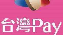 三倍券綁公股銀另拿現金近千元 財部藉此推台灣Pay普及率能否成功?