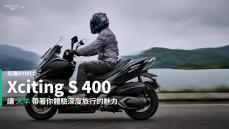 【新車速報】歐風猛暴系大羊巡禮!Kymco Xciting S 400試駕