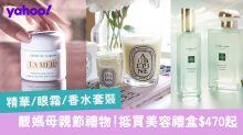 【母親節禮物2020】靚媽必備美容禮盒!精華/眼霜/香水套裝最平$470