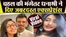 Yuzvendra Chahal's fiancee Dhanashree Verma Cute Expression Viral