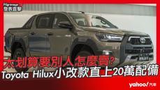 【發表直擊】2020 Toyota Hilux小改款拍攝會賞車直播