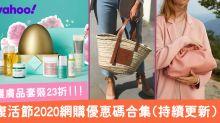 復活節2020網購優惠碼合集!護膚品套裝23折(持續更新)