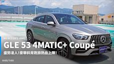 【新車速報】為休旅再次玩美達陣!2020 Mercedes-AMG GLE 53 4MATIC+ Coupé城郊試駕