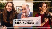 凱特王妃&威廉王子進軍做Youtuber! 他們可以靠拍片賺到多少錢?
