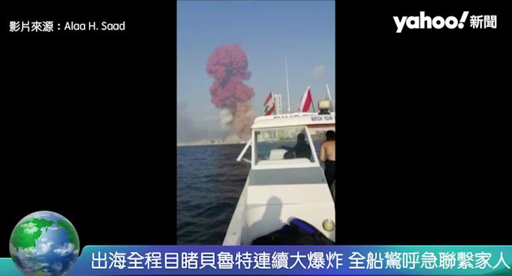 全程目睹大爆炸 整船驚呼急聯繫家人