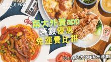 外賣app著數優惠!Foodpanda+UberEats免運費比拼
