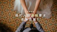 習慣發現:現代人對婚姻要求愈來愈高?