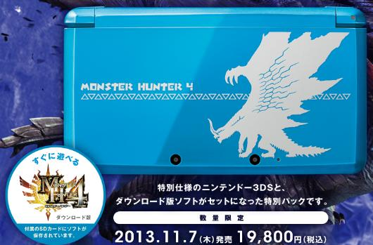 Limited edition Monster Hunter 4 3DS coming to Japan