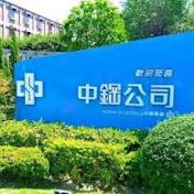 〈中鋼高層異動〉子公司主管屆齡退休 陳火坤將接中鋼構董座 李志豐出任中宇總座