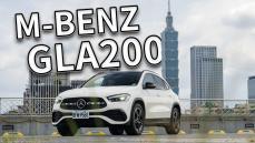 【Andy老爹試駕】NGCC家族新成員登場 M-Benz GLA200
