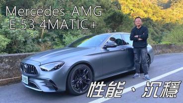 【試駕影片】 Mercedes-AMG E 53 4MATIC+ 集性能與沉穩的平衡座駕