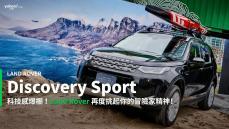 【新車速報】宜家、宜室、宜撒野!Land Rover Discovery Sport 199萬起破盤發表!