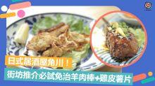 【大坑美食】日式居酒屋角川!街坊推介必試免治羊肉棒+雞皮薯片
