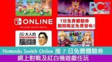 Nintendo Switch Online 推 7 日免費體驗券!網上對戰及紅白機遊戲任玩!