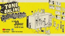 【Yahoo飛王】撐本地音樂 Tone Online Music Festival