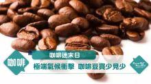 【咖啡迷末日?】極端氣候衝擊 咖啡豆買少見少