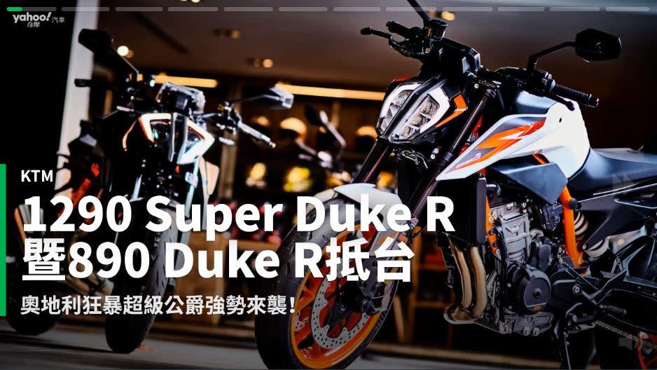 【新車速報】再次掀起王座爭霸戰!2020 KTM 1290 Super Duke R發表暨890 Duke R抵台試駕!