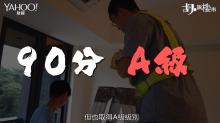 【胡.說樓市】「#薈蕎」驗樓攞90分!衰牆身污糟一撻撻