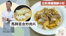 【簡易食譜】馬蹄百合炒肉片 立秋清補潤肺小炒