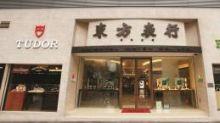 【398】東方表行全年扭虧賺1638萬元 連特別息派3.4仙