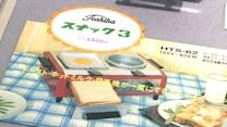 Japan's madcap inventions paved way for future