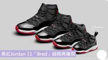 超經典黑紅AJ 11重現!「Bred」今年不能過的Jordan度重磅鞋款