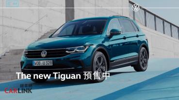 官網無預警釋出!VW小改款Tiguan預售價132萬元起