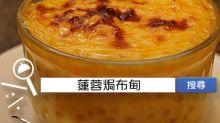 食譜搜尋:蓮蓉焗布甸