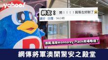 【激安殿堂】網傳驚安之殿堂將軍澳開分店!澳南海岸Monterey Place商場喺邊?